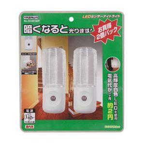 (まとめ)YAZAWAセンサーナイトライト白色LED2個入NL30WH2P【×5セット】