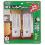 (まとめ)YAZAWA センサーナイトライト白色LED2個入 NL30WH2P【×5セット】