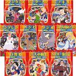 ワールドピクチャー 名作アニメシリーズ10巻セット WPDA-001-010