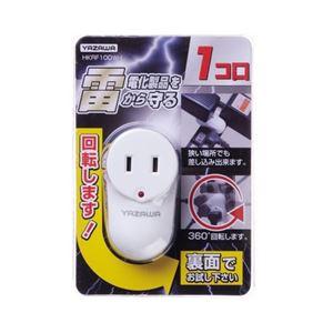 (まとめ)YAZAWA 雷サージ付回るアダプター 白 HKRF100WH【×10セット】
