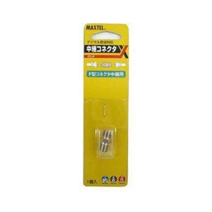 (まとめ)マックステル 中継接栓 1個入 FC-P【×10セット】