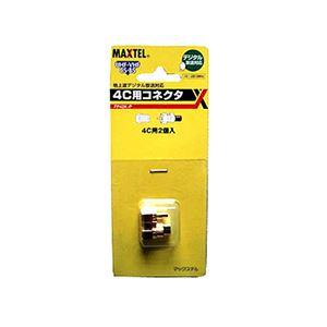 (まとめ)マックステル 金メッキ4C用接栓 2個入 FP42K-P【×10セット】