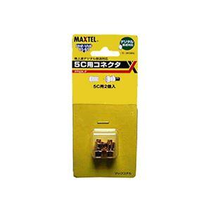 (まとめ)マックステル 金メッキ5C用接栓 2個入 FP52K-P【×10セット】