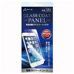 (まとめ)エアージェイ iPhone6 4.7inch 5H ガラスコートパネル VGP-5H47【×5セット】
