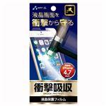 (まとめ)エアージェイ iPhone6 4.7inch 衝撃吸収フィルム VGF-SP-PH47【×5セット】