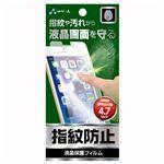 (まとめ)エアージェイ iPhone6 4.7inch 防指紋(0.130mm/0.235mm) VGF-NMG-PH47【×10セット】