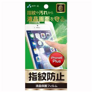 (まとめ)エアージェイ iPhone6PLUS 防指紋 VGF-NMG-PH55【×10セット】