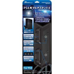 (まとめ)アンサー PS4用 「マルチスタンド4...の商品画像