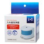 (まとめ)YAZAWA 入れ歯洗浄器 SLV24WH【×3セット】