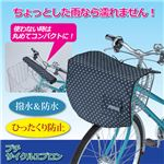 (まとめ)川住製作所 プチ サイクルエプロン ブラックドット 8090253【×5セット】