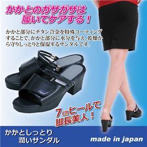 (まとめ)昭光プラスチック製品 かかとしっとり潤いサンダル M 8101501【×2セット】 - 拡大画像
