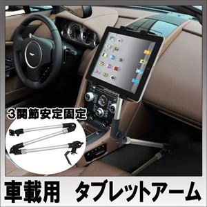 ITPROTECH 車載用タブレットアーム3関...の紹介画像2