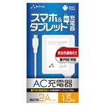 (まとめ)エアージェイ 新PSE対策 AC充電器forタブレット&スマホ 1.5mケーブルWH AKJ-PD715 WH【×3セット】