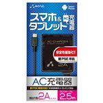 (まとめ)エアージェイ 新PSE対策 AC充電器forタブレット&スマホ 2.5mケーブルBK AKJ-PD725 BK【×3セット】