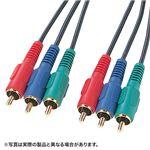 (まとめ)サンワサプライ コンポーネントビデオケーブル KM-V18-30K2【×2セット】