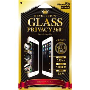 Revolution GLASS PRIVACY 360°iPhone 6Sガラス保護フィルム 302828 h01