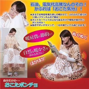 昭光プラスチック製品 おこたポンチョ 810239 - 拡大画像