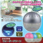 (まとめ)ウィキャン 空気清浄機 ウォータークリーン パールブルー 8098562【×2セット】