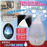 (まとめ)ウィキャン 超音波式 1.6L雫型 加湿器 809857【×2セット】