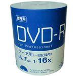 (まとめ)磁気研究所 高品質 業務用パック for Professional DVD-R 4.7GB 100枚シュリンクパック データ用 1-16倍速対応 白ワイドプリンタブル HDVDR47JNP100B【×2セット】