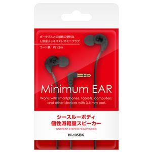 (まとめ)オーセラス販売 インナーホンスポーティー 黒 HI-105BK【×5セット】