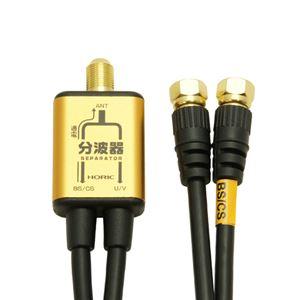 (まとめ)HORIC アンテナ分波器 ケーブル一体型 10cm ゴールド AP-SP003GD【×5セット】