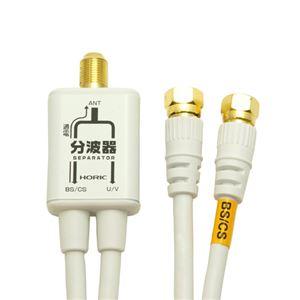 (まとめ)HORIC アンテナ分波器 ケーブル一体型 50cm ホワイト AP-SP010WH【×5セット】