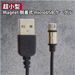 (まとめ)ブライトンネット 超小型 Magnet脱着式microUSBケーブル BM-MNMGMU【×3セット】