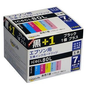 (まとめ)ワールドビジネスサプライ【LunaLife】エプソン用互換インクカートリッジIC6CL80Lブラック1本おまけ付き7本パックLNEP80/6PBK+1【×2セット】