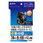(まとめ)サンワサプライ インクジェット両面印刷紙・厚手 JP-ERV3NHKN【×5セット】