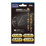 (まとめ)コロンバスサークル PS Vita 2000用 前面保護フィルム 極 CC-V2ZF-CL【×5セット】