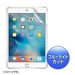 (まとめ)サンワサプライ iPadmini4用ブルーライトカット液晶保護指紋防止光沢フィルム LCD-IPM4BC【×3セット】