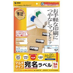 (まとめ)サンワサプライ マルチラベル(24面・四辺余白付) LB-EM17N【×5セット】