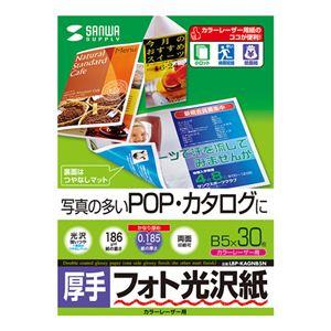 (まとめ)サンワサプライ カラーレーザー用フォト光沢紙・厚手 LBP-KAGNB5N【×5セット】