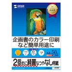 (まとめ)サンワサプライ インクジェットスーパーファイン用紙 JP-EM4NA4N【×10セット】
