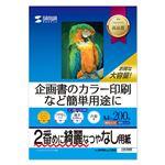 (まとめ)サンワサプライ インクジェットスーパーファイン用紙・200枚 JP-EM4NA4N-200【×3セット】