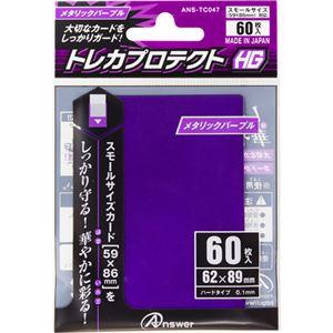 (まとめ)アンサー スモールサイズカード用「トレカプロテクトHG」(メタリックパープル) 60枚入り ANS-TC047【×10セット】