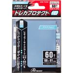 (まとめ)アンサー レギュラーサイズカード用「トレカプロテクトHG」(アクアブルー) 60枚入り ANS-TC050【×10セット】