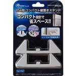 (まとめ)アンサー PS4用 コンパクト縦置きスタンド(ホワイト) ANS-PF023WH【×3セット】