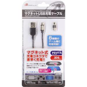(まとめ)アンサー PS VITA2000/PS4/new3DS/new3DSLL用マグネットUSB充電ケーブル ANS-H072【×3セット】