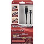 (まとめ)アンサー new3DS/new3DSLL/3DS/3DSLL用USBストロングケーブル 3M(ブラック) ANS-3D080BK【×5セット】