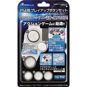 (まとめ)アンサー PS4用プレイアップボタンセット(ホワイト) ANS-PF010WH【×5セット】
