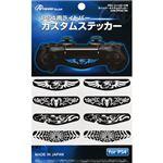 (まとめ)アンサー PS4用 ライトバー カスタムステッカー ANS-PF021BK【×5セット】