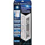 (まとめ)アンサー PS4用 マルチスタンド4(ホワイト) ANS-PF011WH【×2セット】