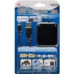 (まとめ)アンサー Vita2000/PS4用 USB ACアダプタ 2M ANS-PV046BK【×5セット】