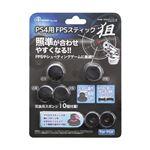 (まとめ)アンサー PS4用 FPSスティック 狙 ANS-PF019【×5セット】
