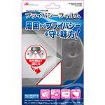 (まとめ)アンサー PS VITA(PCH-2000)用 プライバシーフィルム ANS-PV045【×5セット】