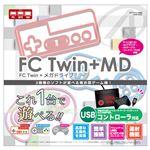 アンサー FC・SFC・MD互換機 FCツイン+MD ANS-H062