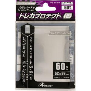 (まとめ)アンサー スモールサイズカード用トレカプロテクトHG (プレミアムシルバー) ANS-TC019【×10セット】