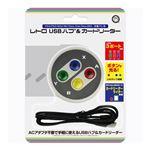 (まとめ)コロンバスサークル レトロUSBハブ&カードリーダー CC-RUCR-GR【×2セット】